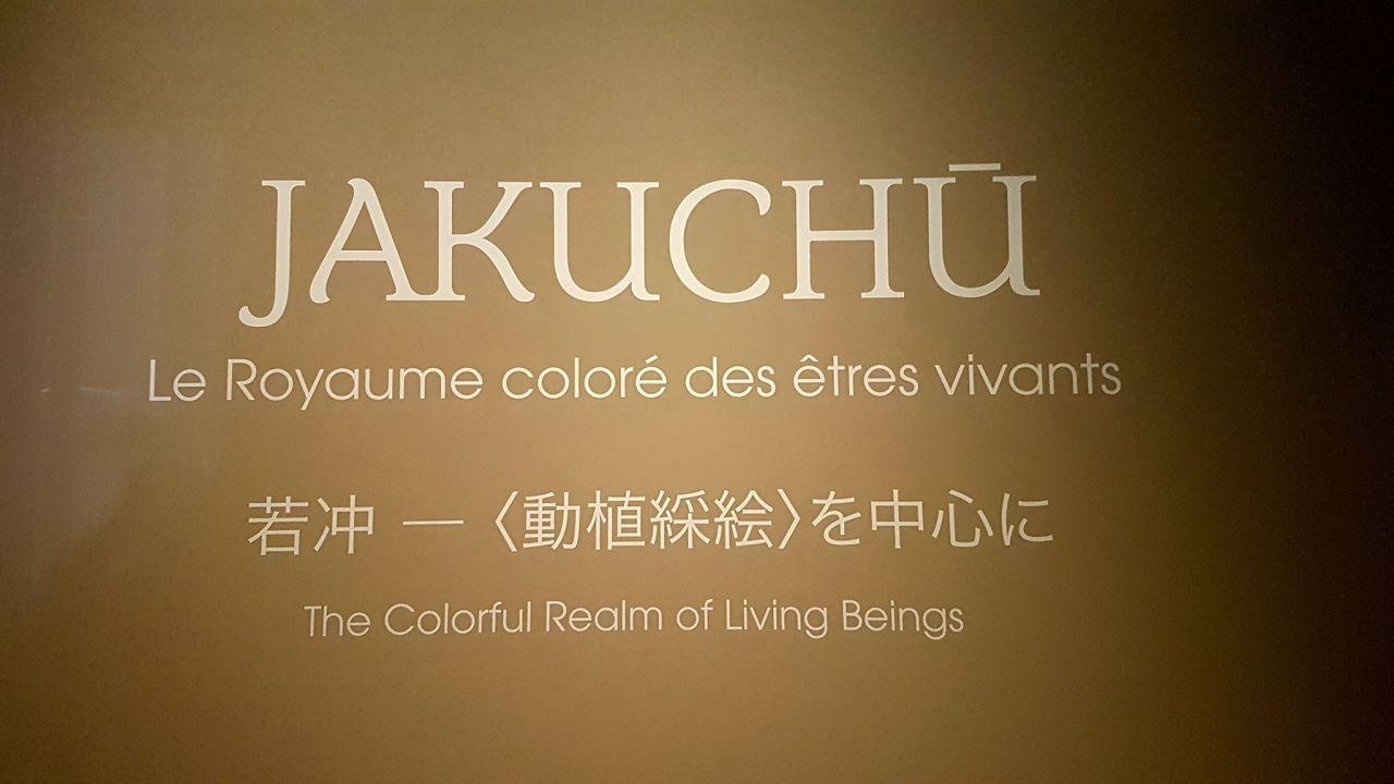 L'exposition du siècle d'ItōJakuchū